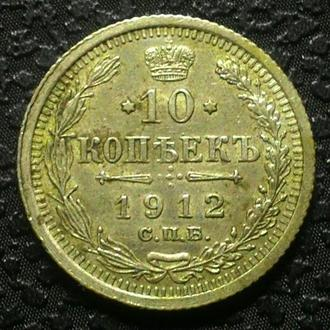 Россия 10 копеек 1912 серебро СОСТОЯНИЕ!!!