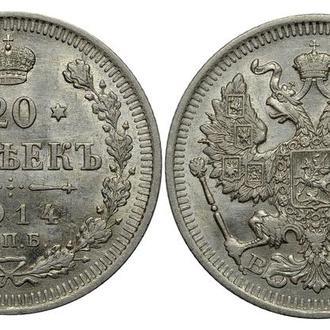 20 копеек 1914 года (№106)