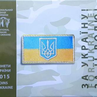 Годовой набор  монет НБУ 2015 набор День захисника України