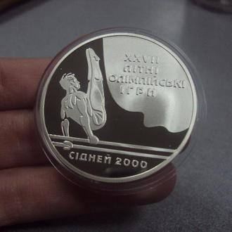 10 гривен параллельные брусья 1999 №56