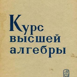Курс высшей алгебры Курош А.Г.