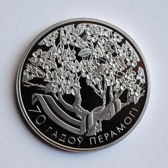Беларусь 1 рубль 2015 г., PROOF, '70 лет Победе в Великой Отечественной войне'