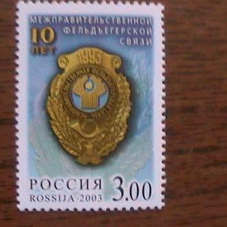 Россия 2003 Фельдегерская связь