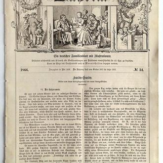 Журнал Daheim №34 Май 1866 года Германия Fv8.6