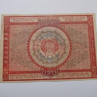 10000 рублей 1921г.