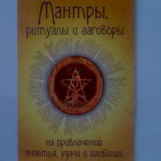 Мантры, ритуалы и заговоры на привлечение счастья, удачи и изобилия.