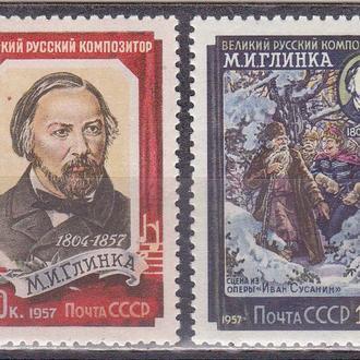 СССР 1957г. Глинка MH