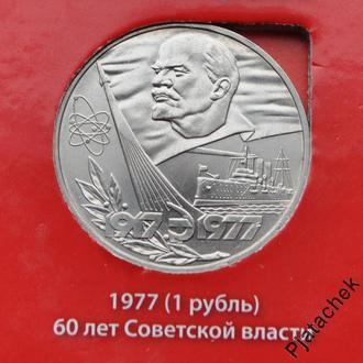 1 рубль 60 лет Революции 60 лет Советской власти 1977 г состояние