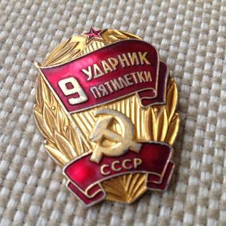 Знак. Ударник 9-й пятилетки. СССР