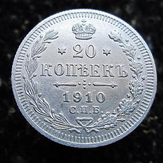 20копеек 1910 год.Серебро.Оригинал.
