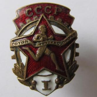 Знак Готов к труду и обороне СССР