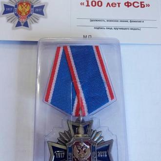 Медаль 100 лет ФСБ России с документом и печатью (по желанию)