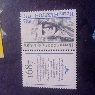 Продам редкую почтовую марку СССР Исаак Ньютон