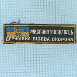 Нашивка Полоска  Охота Охотовед Мисливствознаець Лесная охрана  Лісова охорона Украина .