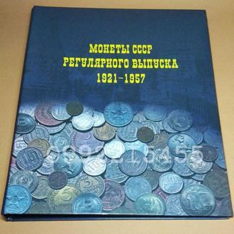 Альбом/Сегрегатор/Папка для монет Регулярного чекана СССР 1921-1957