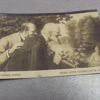 открытка хоть посмотреть 1915 №3325