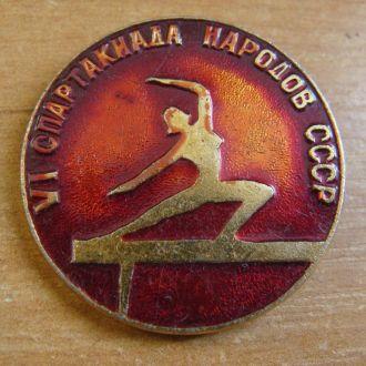 6 спартакиада народов СССР