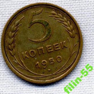 5 КОПЕЕК СССР 1950 ГОДА