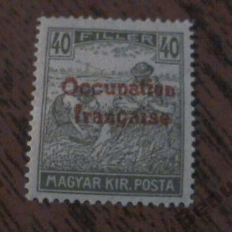 Венгрия 1919 Франц. оккуп. Арад 40 фил.