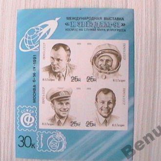 СССР 1991 Космос 3БЛ