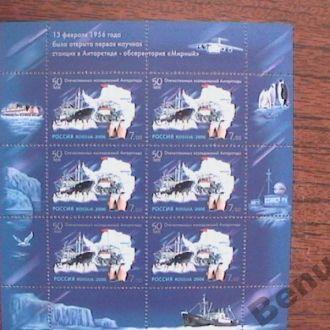 Россия 2006 хх исследование Антарктиды МЛ