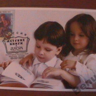 Россия 2010 КМ Европа дети (тираж 16 экз)