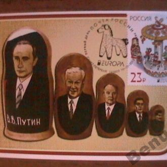 Россия 2015 Картмаксимум (ЕВРОПА, матрешки, Путин)