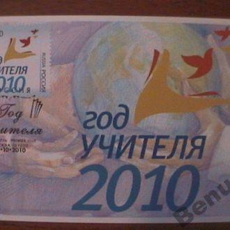 Россия 2010 КМ Год учителя (тираж 56 экз)