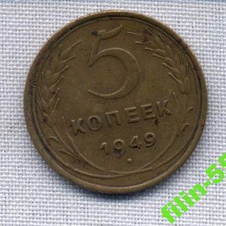 5 КОПЕЕК СССР 1949 ГОДА
