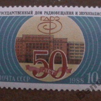 СССР 1988 MNH Радиовещание