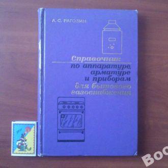 Справочник по бытовому газоснабжению