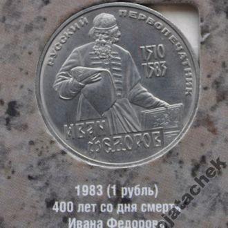 1 рубль Иван Федоров 1984 г.