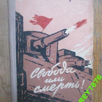 Полупанов. Свобода или смерть. 1958