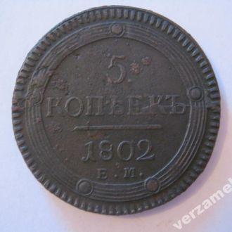 5 копеек 1802 ЕМ медь состояние Оригинал патина
