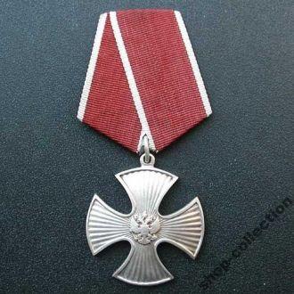 Орден Мужества Российская Федерация
