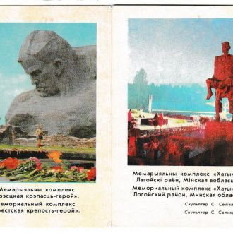 Календарики. Беларусь 1983