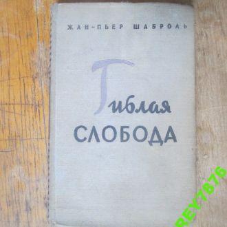 Шаброль. Гиблая свобода. 1957.