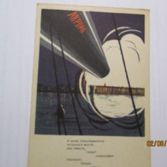 открытка агитационная 1956 г