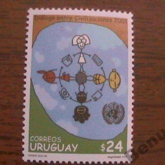 Уругвай 2001 хх Год диалога (совместный выпуск)