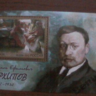 Россия 2012 MNH Архипов БЛ