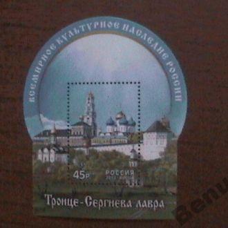 Россия 2012 MNH Троице-Сергиева лавра БЛ