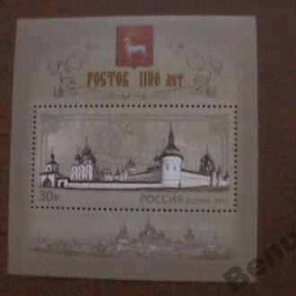 Россия 2012 MNH Ростов БЛ