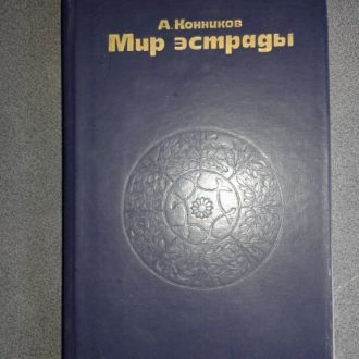 """МИР ЭСТРАДЫ""   (а100)"