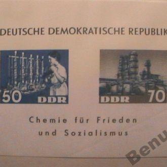 ГДР 1963 Достижения химии БЛ хх