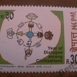 Непал 2001 хх Год диалога (совместный выпуск)