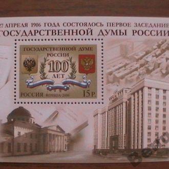 Россия 2006 хх Госдума БЛ