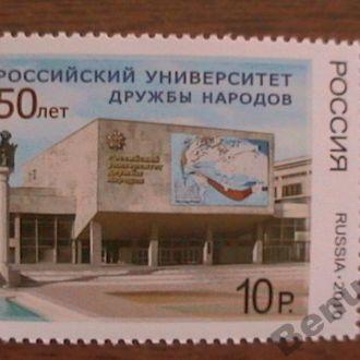 Россия 2010 хх Университет Дружбы народов