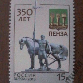 Россия 2013 MNH Пенза