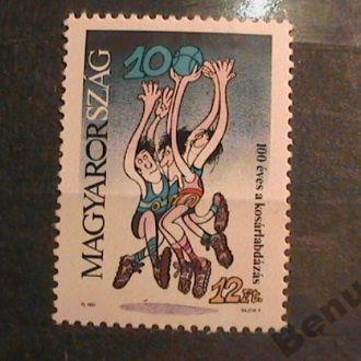 Венгрия 1991 MNH 100 лет баскетболу спорт