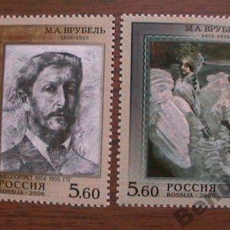 Россия 2006 хх Живопись Врубеля